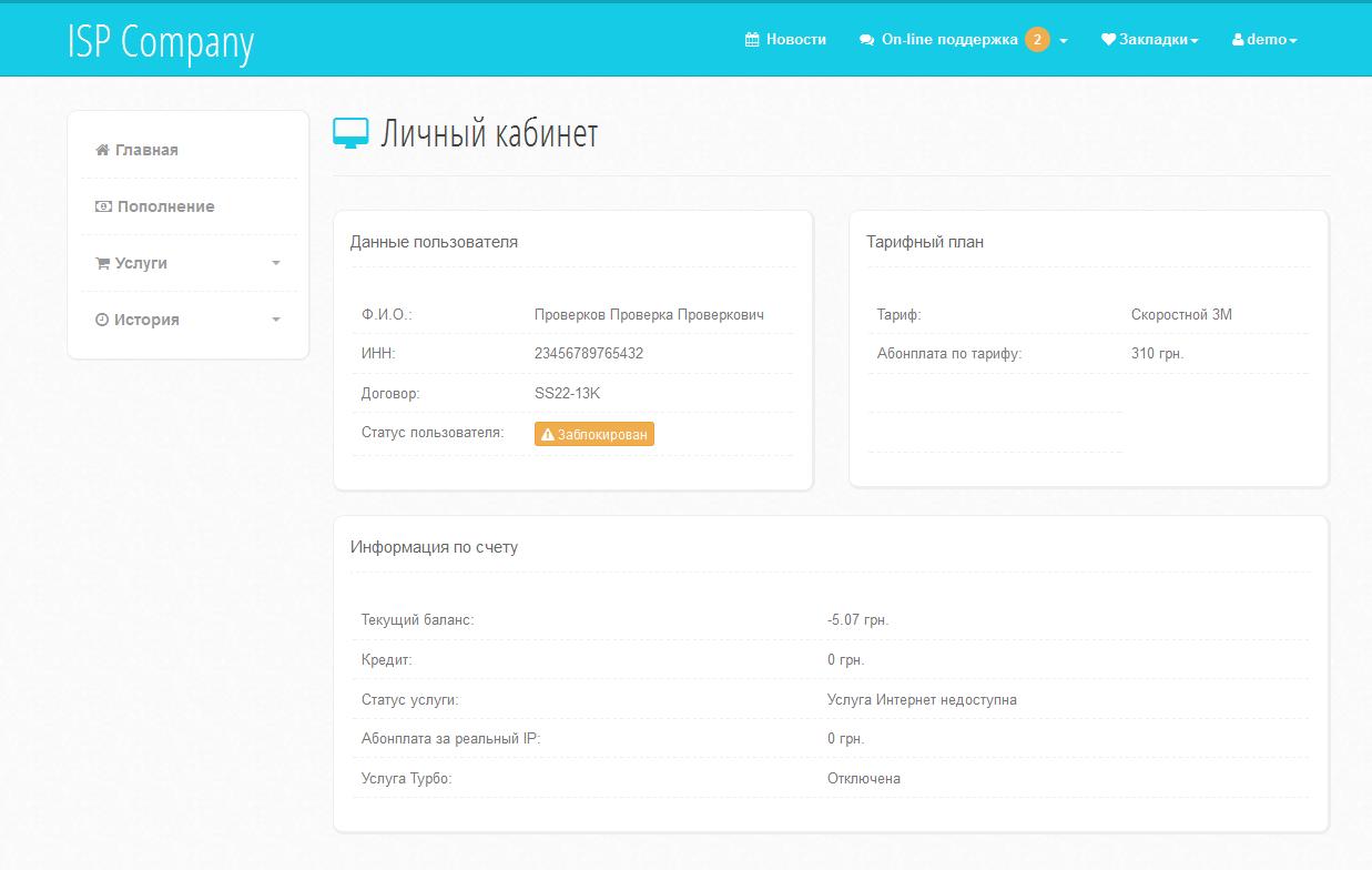 Шаблон html личный кабинет скачать